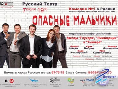 Звезды сериалов «Универ» и «Глухарь» едут в Дагестан со спектаклем